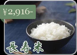 長寿米(無農薬米こしひかり)