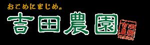 吉田農園株式会社