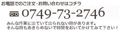お電話でのお問い合わせは、「0749-73-2746」まで。