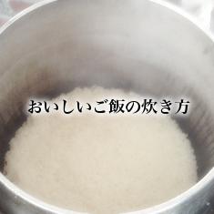 toppage/お米の美味しい炊き方