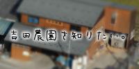 footer_left/吉田農園を知りたい!